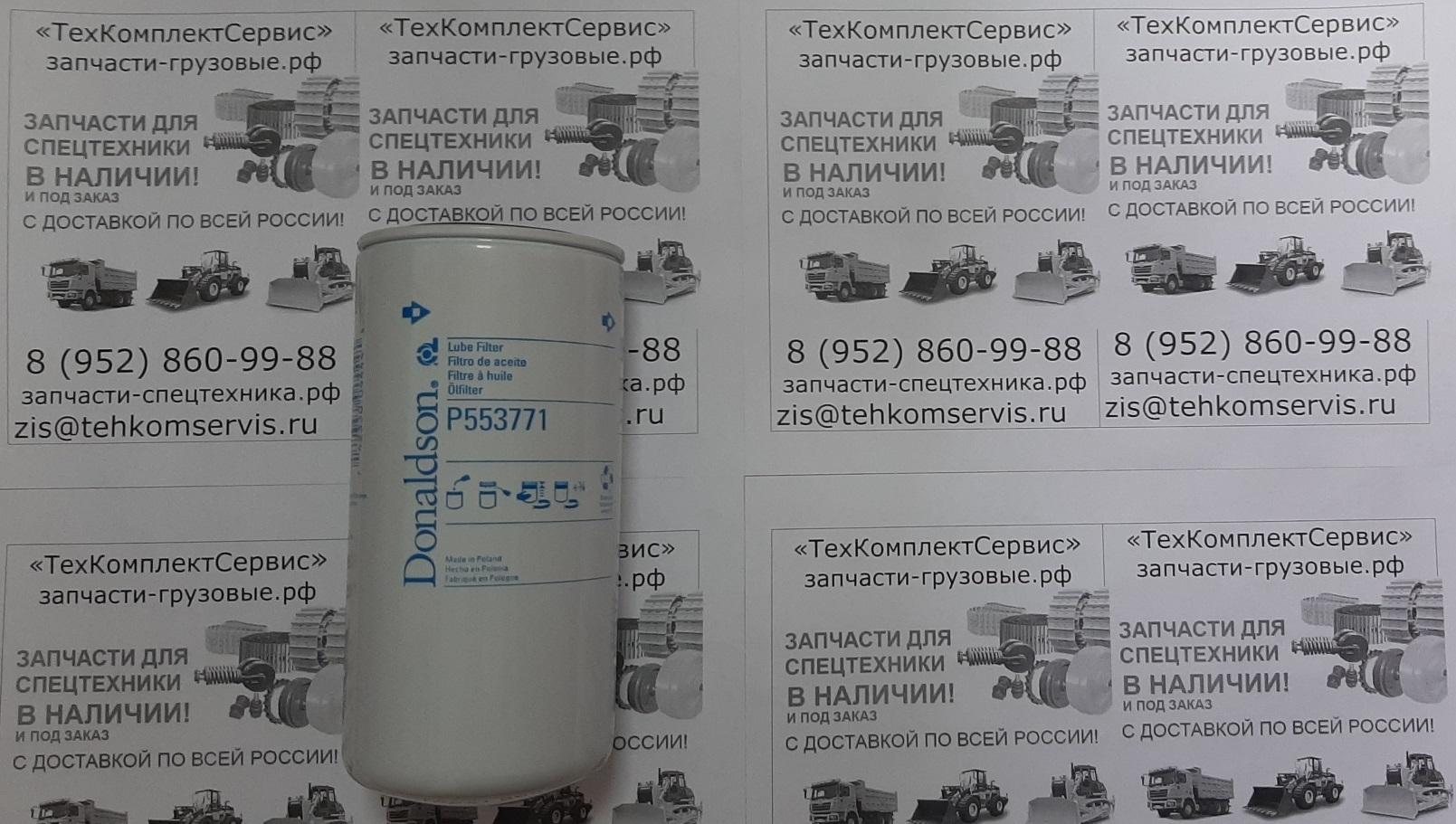 Фильтр масляный Donaldson P553771